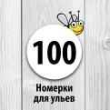 Номерки для ульев, 100 штук — белые